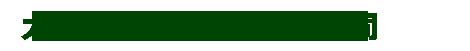 本公司主要经营山西华体会体育hth,山西华体会体育合作曼联,江苏排烟管道,山西中央空调等产品